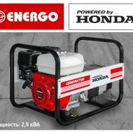Бензиновый генератор Energo EB 2,5/230-SH